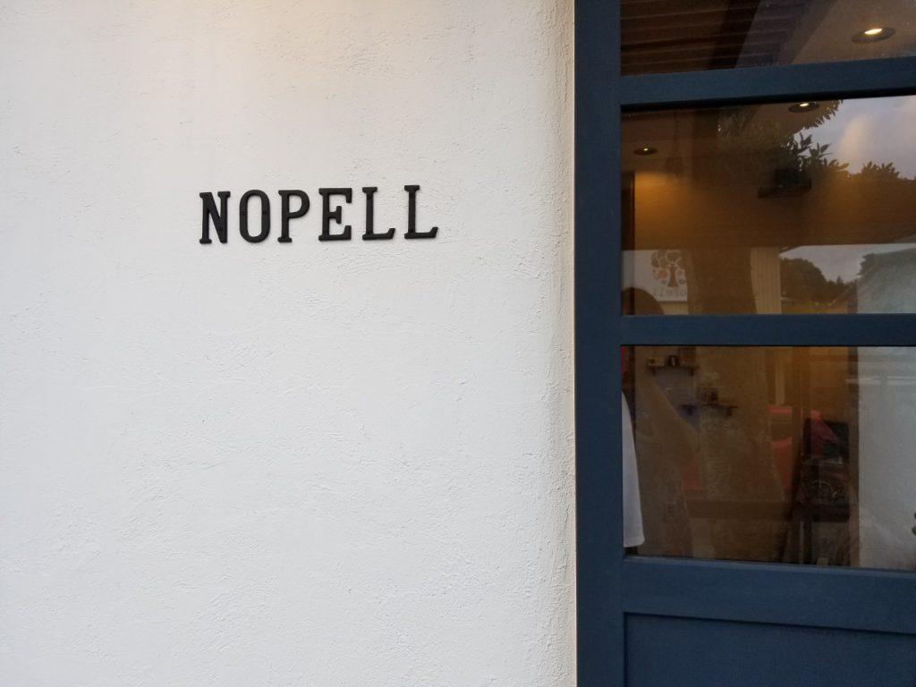 ノペル入り口