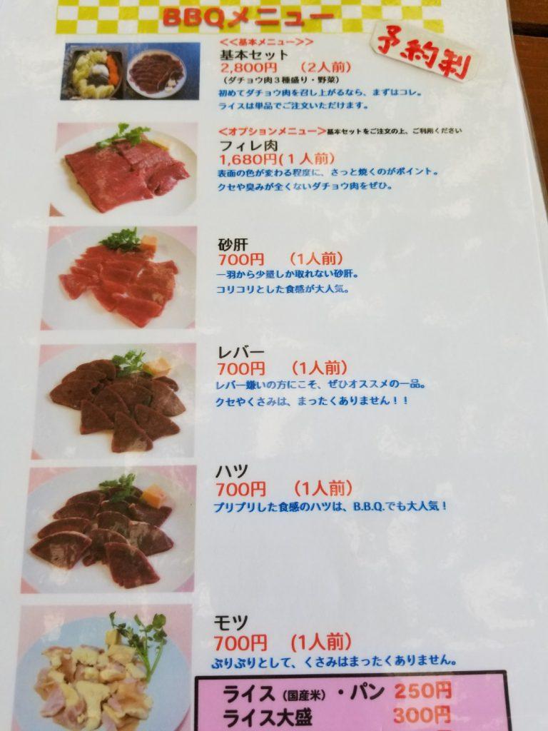 ダチョウ王国BBQ
