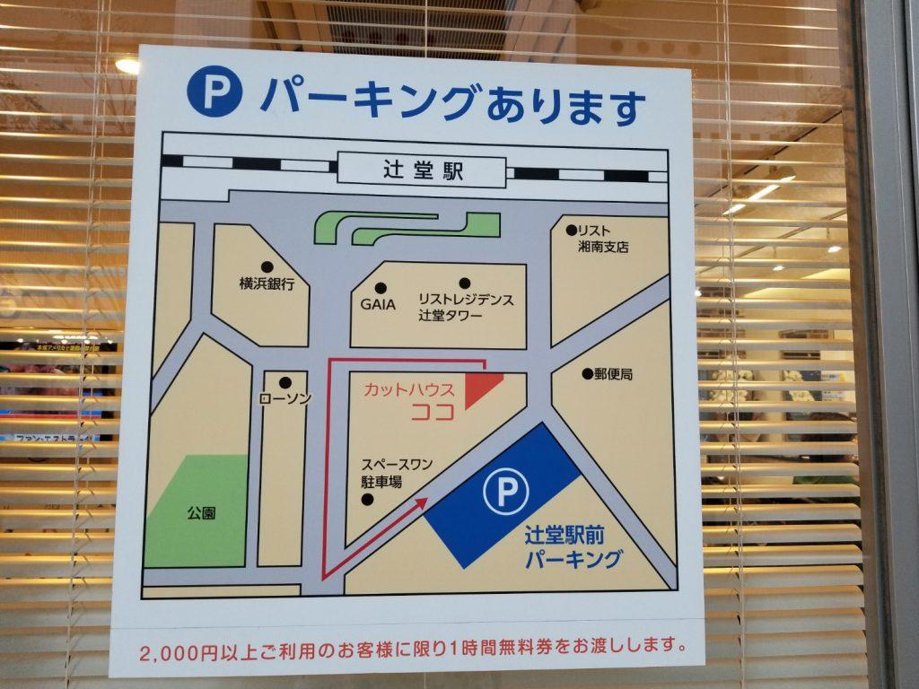 辻堂のCOCO美容院