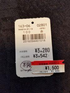 パジャマの定価
