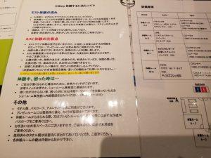 東京ガスショールーム
