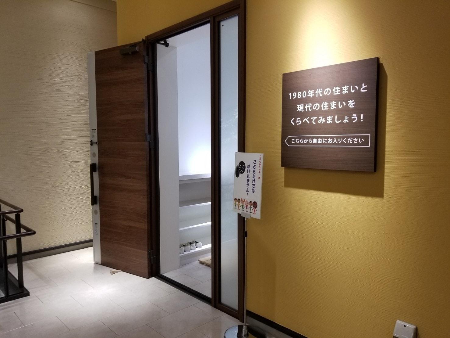 東京ガス横浜ショールーム