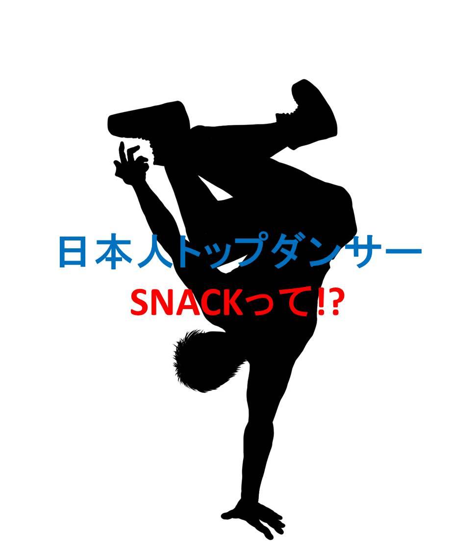 dance-snack