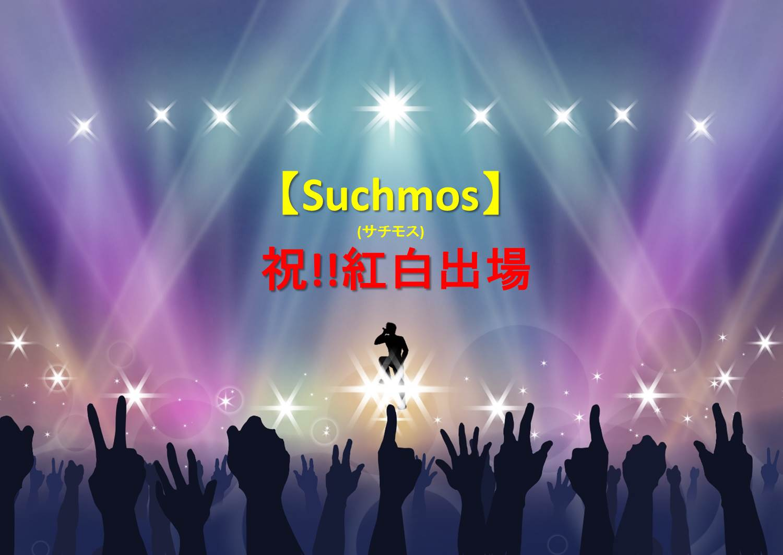 suchmos(サチモス)