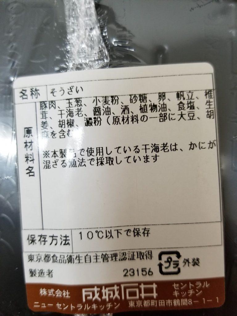 成城石井シューマイ