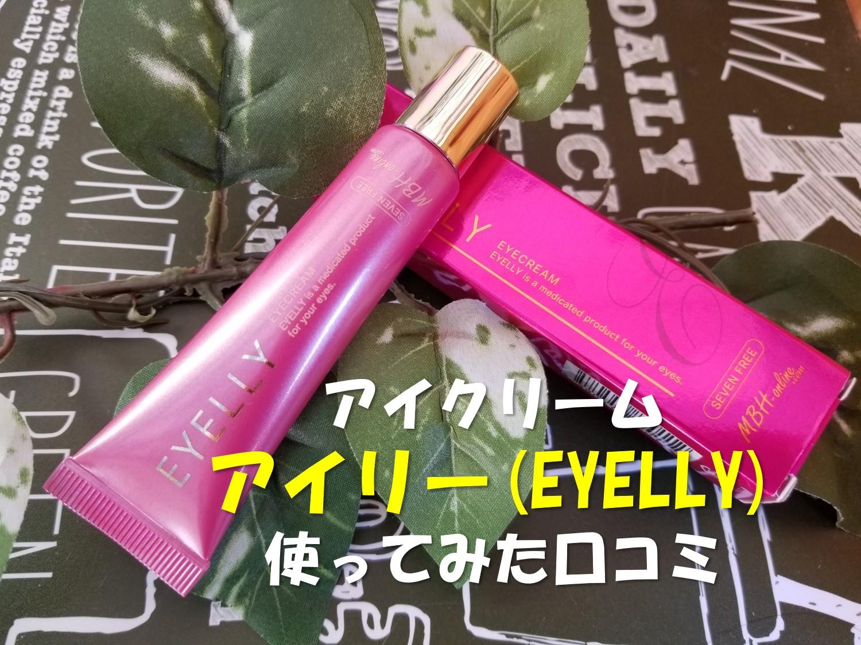 EYELLY