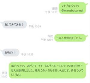 マナブログ