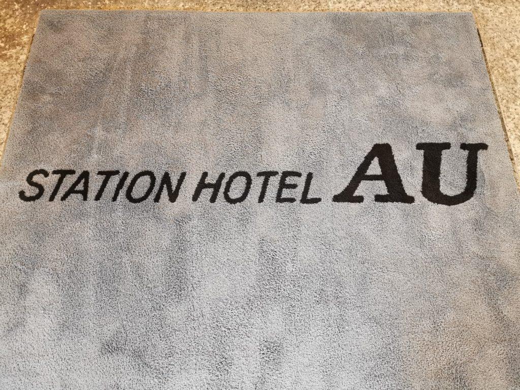 ステーションホテル