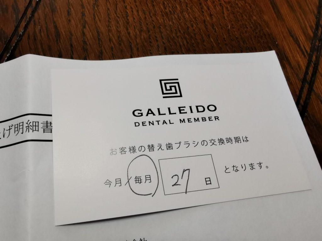 ガレイドデンタルメンバー
