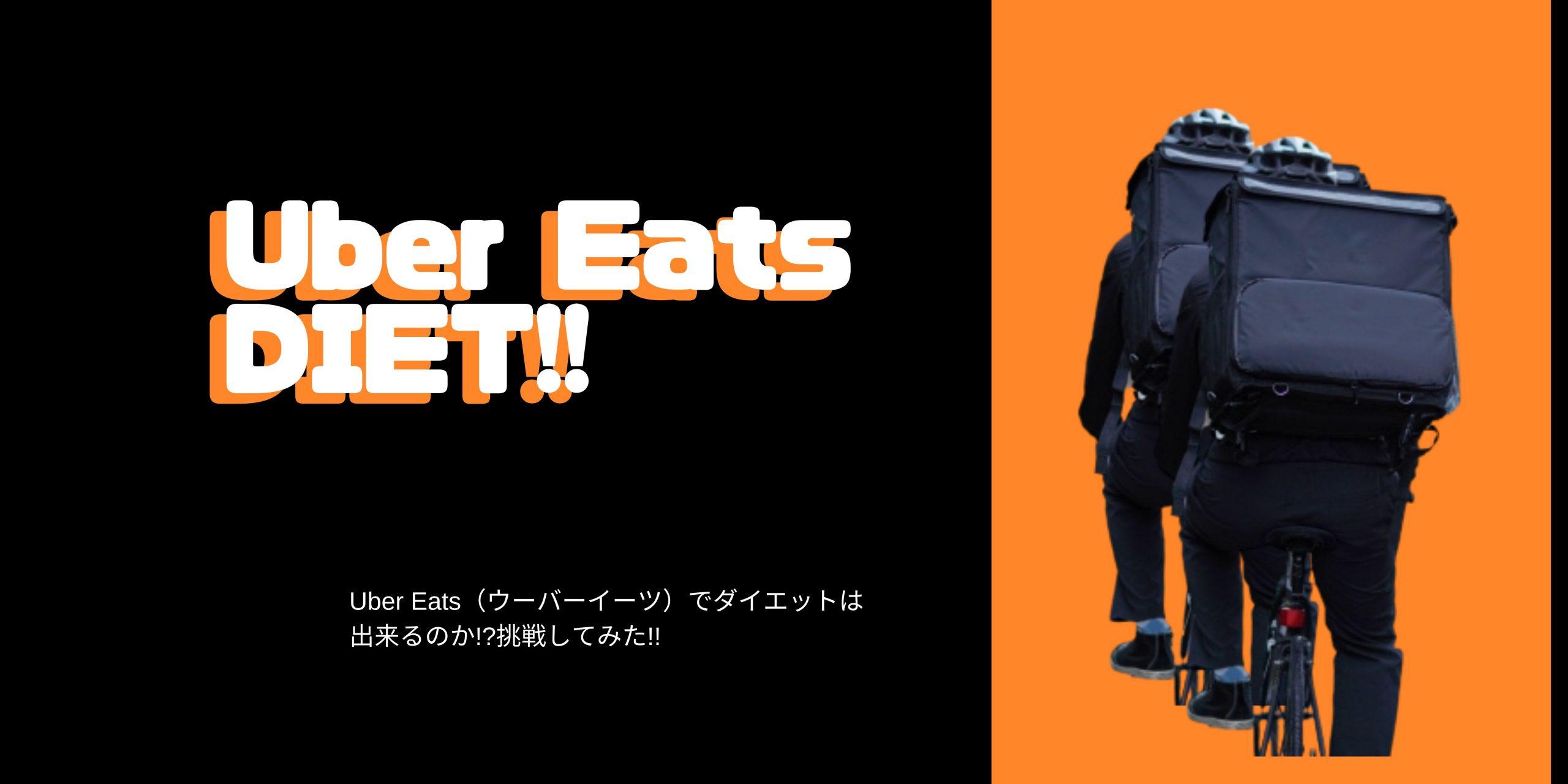 Uber Eats(ウーバーイーツ)